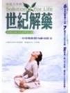 二手書博民逛書店 《完美人生的世紀解藥(無CD)》 R2Y ISBN:957200090X│白雁