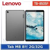 Lenovo Tab M8 8吋 TB-8505F 【送皮套+保護貼+好禮】四核心 平板 (2G/32G)