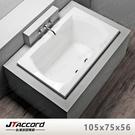 【台灣吉田】T126-105 長方形壓克力浴缸(嵌入式空缸)105x75x56cm
