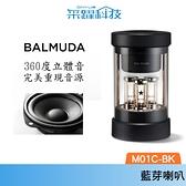 BALMUDA The Speaker M01C-BK 360度立體音藍芽喇叭 無線揚聲器