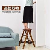 實木梯凳家用梯子家用折疊凳子廚房高板凳登高三步小梯子折疊梯凳 年終大促 YTL
