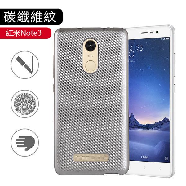 紅米Note3 手機殼 碳纖維紋理軟殼 全包 小米 紅米 Note3 保護套 超薄 防摔 手機套 卡夢紋
