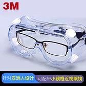 3M1621護目鏡防風沙防塵眼鏡騎行防灰塵化工勞保工業打磨防護眼鏡【一件免運】