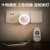 遙控插座插電創意節能小夜燈 起夜嬰兒喂奶臥室床頭燈帶開關插頭 最後幾天!