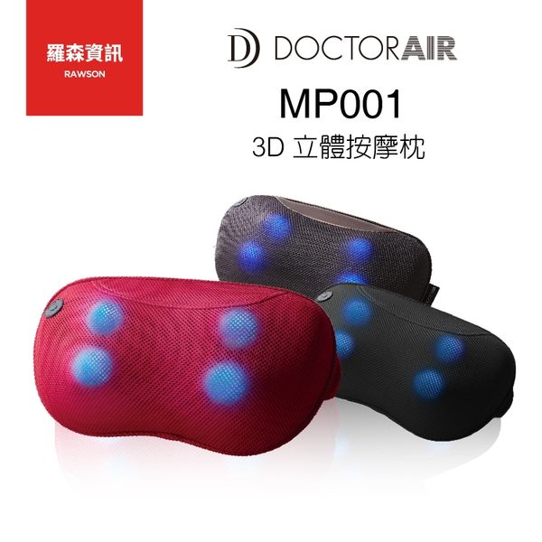 DOCTOR AIR MP-001 MP001 3D 立體按摩枕 頭枕 紓壓枕 頸枕 紅 棕 黑 原廠公司貨