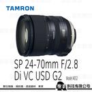 騰龍 TAMRON 24-70mm F2.8 Di VC USD G2 (A032) 大三元 大光圈標準變焦鏡【俊毅公司貨】