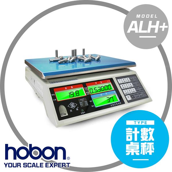 hobon 電子秤 ALH3計數桌秤