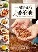 (二手書)發現超級食物。鮮榨苦茶油:64道茶油養生料理絕配&正確用油知識
