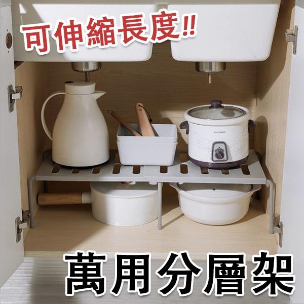 置物架-可伸縮萬用雙層省空間分層置物架 櫥下置物架 分層架 浴室收納架 鞋架 【AN SHOP】