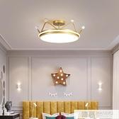 輕奢吊燈現代簡約皇冠兒童房吸頂燈溫馨女孩房間 LED臥室吸頂燈具 中秋特惠 YTL