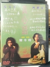 挖寶二手片-Z45-007-正版DVD-...