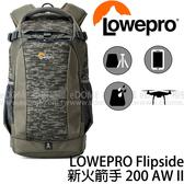 LOWEPRO 羅普 Flipside 200 AW II 新火箭手 迷彩 後背相機包 (24期0利率 免運 台閔公司貨) 空拍機包 LP37126