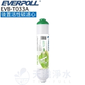 【EVERPOLL】EVB-T033A 後置活性碳濾心【一入】【標準規格濾心】【T033A】【末置活性碳】
