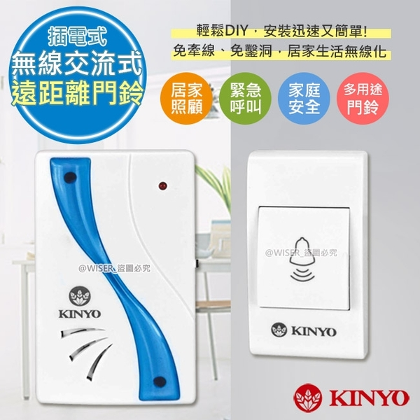 【KINYO】遠距離交流式無線門鈴 (DBA-375)防疫/照護/訪客