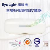 Eye Light護眼機 音樂舒壓眼部按摩器(視力保健 紓壓 按摩)  EL-1701