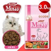 莫比Mobby 幼貓懷孕授乳貓專業配方 3Kg