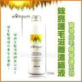 *KING WANG*【 WAMPUM SPA洗毛精護理系列】絲亮護毛滋養濃縮液-250ml-平常梳毛可以用