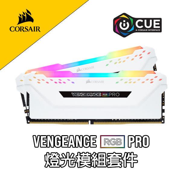 [ PC PARTY  ] 海盜船 CORSAIR VENGEANCE RGB PRO 復仇者 記憶體燈光套件