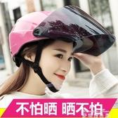 頭盔 電動車電瓶單車頭盔女士灰頭帽子男夏天季半盔防曬安全頭帽四季(快速出貨)
