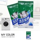 洗衣機 清洗劑 去污劑 洗衣機清潔劑 殺菌 消毒 去污 抗菌 清潔 洗衣槽 清潔劑 【J040】MY COLOR
