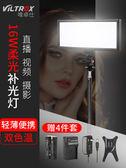 攝影燈 單反led補光燈拍攝燈光攝影手持燈便攜戶外照相視頻燈T