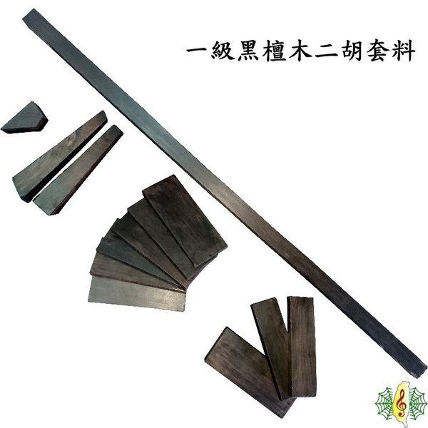 二胡 木料 [網音樂城] 一級 黑檀木 胡琴 套料 沉水 黑檀 (一套13件)