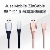 Just Mobile ZinCable 鋅合金 編織 傳輸線 1.5米 充電線 傳輸線 MFi 認證 Lightning 8pin