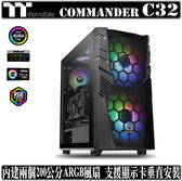 [地瓜球@] 曜越 thermaltake Commander C32 TG ARGB 強化玻璃 機殼
