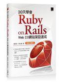 (二手書)10天學會 Ruby on Rails :Web 2.0 網站架設速成(暢銷回饋版)