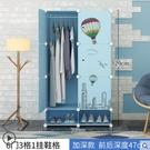 衣櫃簡易衣櫃簡約現代經濟型組裝塑膠布衣櫥...