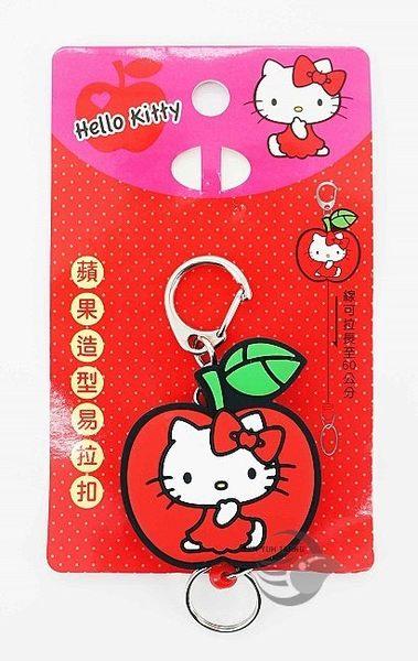 三麗鷗凱蒂貓 Hello Kitty蘋果造型易拉扣鑰匙圈 證照套