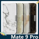 HUAWEI Mate 9 Pro 大理石紋保護套 皮紋側翻皮套 類磁磚 支架 插卡 磁扣 手機套 手機殼 華為