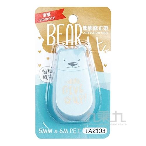 熊熊修正帶(藍) TA2103-B
