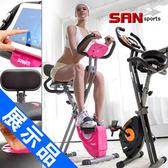 展示品│飛輪式磁控健身車(超大座椅)室內折疊腳踏車室內腳踏車摺疊美腿機運動健身器材哪裡買