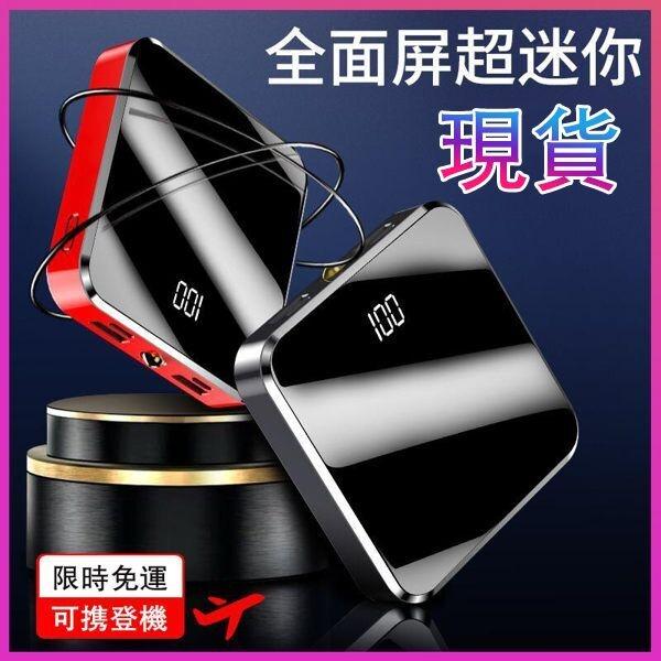 行動電源 20000毫安鏡面迷你大容量M10超薄便攜小巧輕薄小米華為手機通用【現貨直出】