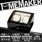 TIME MAKER自動上鍊盒TM-416BM象牙米/動力儲存上鏈盒/帶鎖10入/搖錶器/機械錶盒/可刷卡