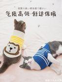 貓咪衣服可愛小貓寵物毛衣英短幼貓奶貓無毛加菲防掉毛秋冬裝女