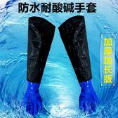 75厘米加長止滑橡膠手套 捕魚抓魚手套 耐酸堿手套 勞保手套 三角衣櫃
