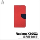 Realme X50 X3 雙色經典手機皮套 手機殼 保護殼 皮套 卡片收納 翻蓋 防摔 手機套 支架皮套