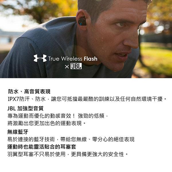 JBL UA True Wireless Flash 運動 真無線 藍芽 IPX7防汗、防水耳機  健身房