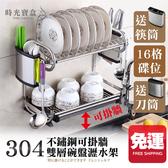 304 不鏽鋼可掛牆雙層碗盤瀝水架兩用可掛可站壁掛式餐具瀝水置物架時光寶盒8265