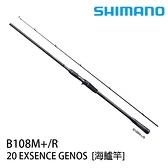 漁拓釣具 SHIMANO 20 EXSENCE GENOS B108M+R [海鱸竿]