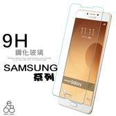 9H 鋼化玻璃 Note 3 4 5 8 A8 J7 2016 J3 C9 Pro J2 Prime A7 2017 S7 edge 玻璃貼 鋼化 膜 鋼化貼 螢幕保護貼