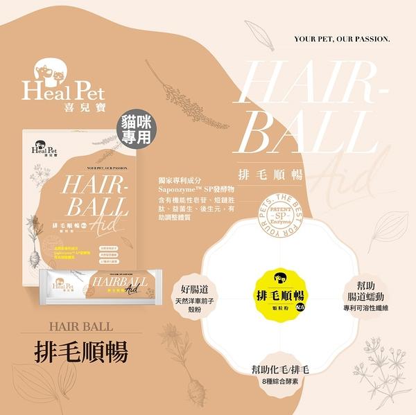 【單支】Heal Pet喜兒寶 排毛順暢-配方顆粒粉1包/支 ‧腸胃功能不好適用‧貓專用『寵喵樂旗艦店』