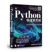 用Python學運算思維