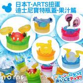 【日本T-ARTS扭蛋-迪士尼人物寶特瓶蓋 果汁篇 】Norns 誰的屁股?飲料蓋 米奇史迪奇維尼唐老鴨