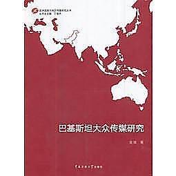 簡體書-十日到貨 R3Y【巴基斯坦大眾傳媒研究】 9787565717253 中國傳媒大學出版社 作者:金強