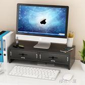 電腦顯示器增高架帶抽屜護頸液晶辦公室台式桌面鍵盤收納盒置物架QM『櫻花小屋』
