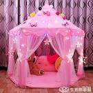 兒童帳篷室內公主娃娃玩具屋超大城堡過家家游戲房子女孩分床神器 NMS生活樂事館