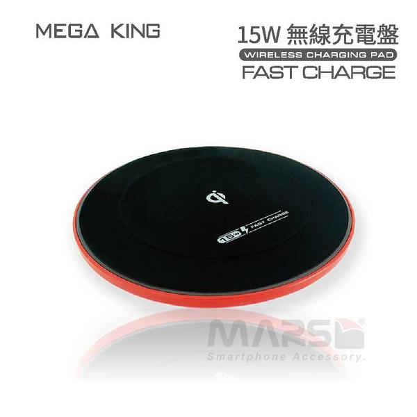 【marsfun火星樂】全新 神腦保固 一年 MEGA KING 15W 無線充電盤 黑 9V 支援閃充 快充 充電板